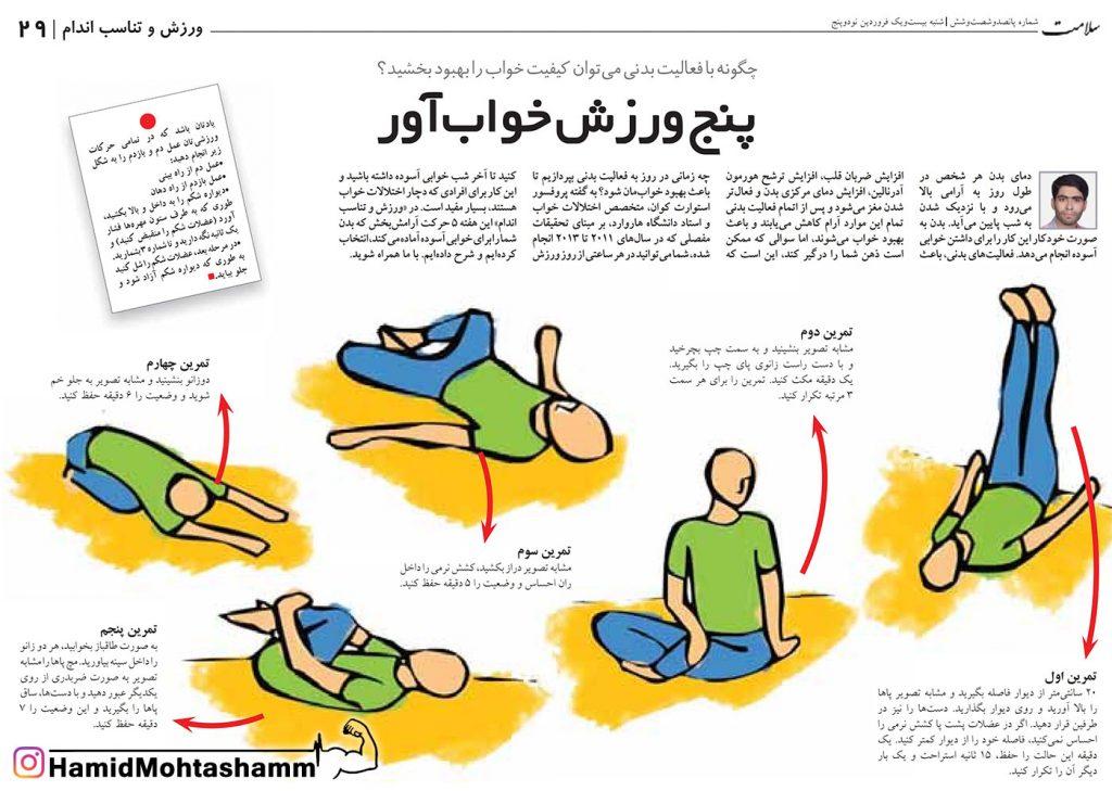 5 تمرین خواب آور
