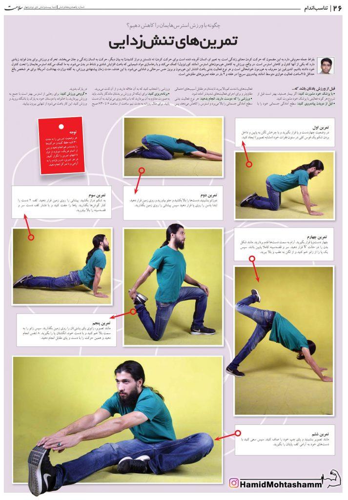 حمید محتشم - ورزش های تنش زدایی | هفته نامه سلامت، شماره 556، 26 دی 94
