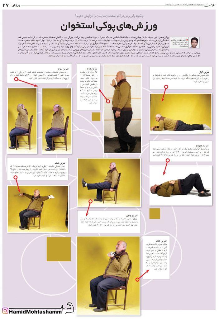 حمید محتشم - ورزش های پوکی استخوان   هفته نامه سلامت، شماره 556، 26 دی 94