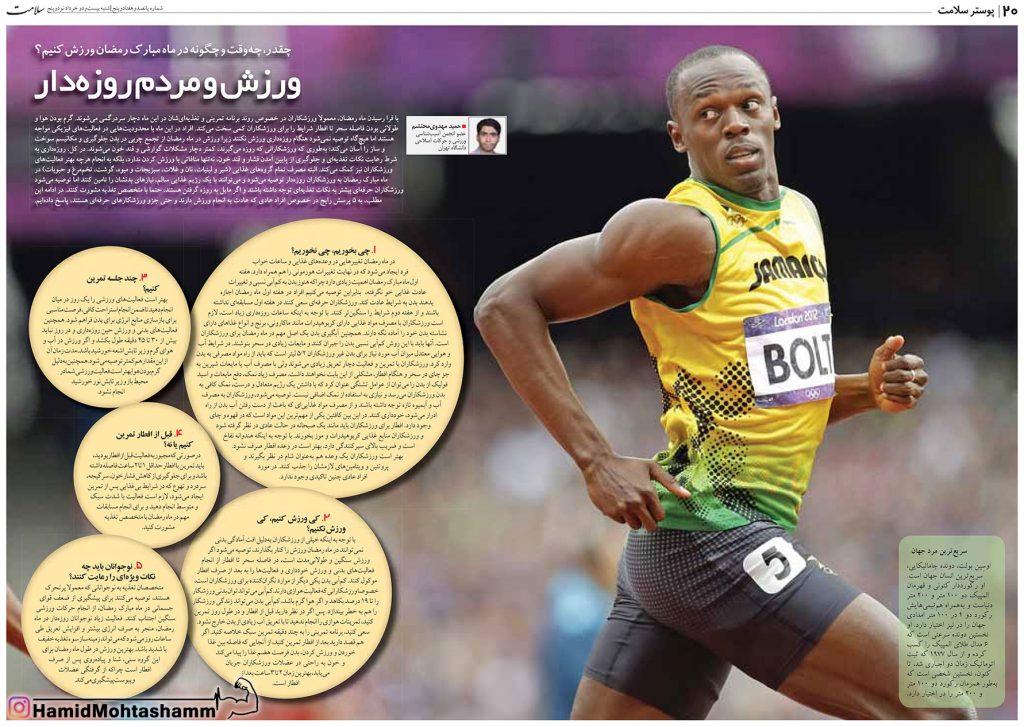 حمید محتشم - ورزش و روزه گرفتن   هفته نامه سلامت، شماره 575، 22 خرداد 95