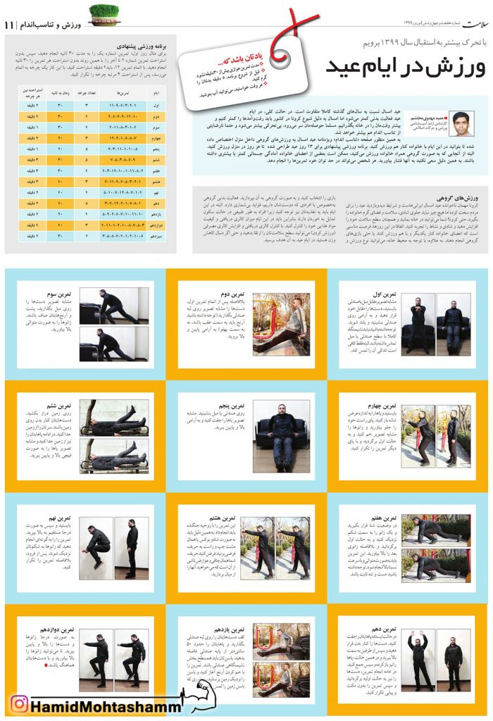 حمید محتشم - ورزش در ایام عید | هفته نامه سلامت، شماره 746، نوروز 99