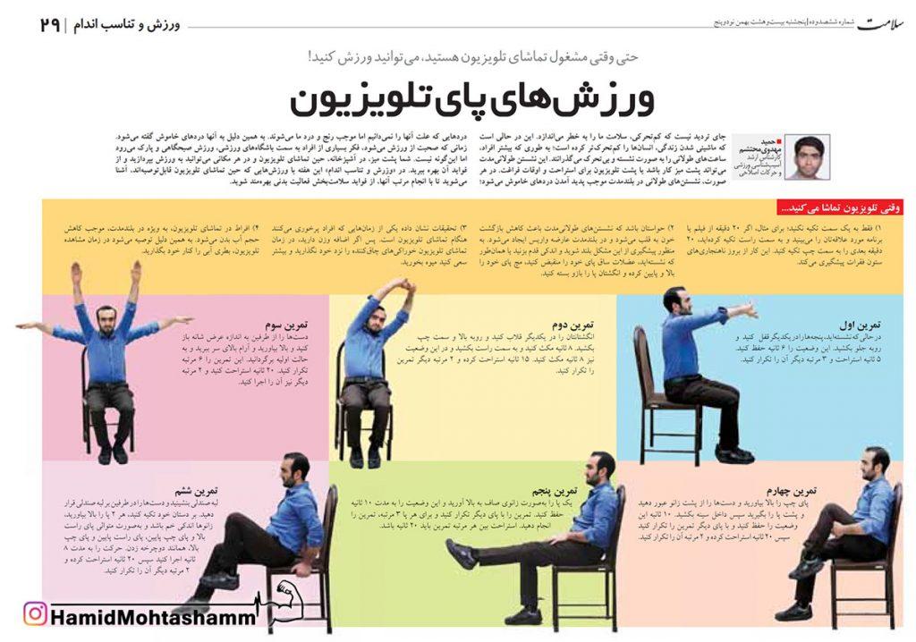 حمید محتشم - ورزش های پای تلویزیون | هفته نامه سلامت، شماره 610، 28 بهمن 95
