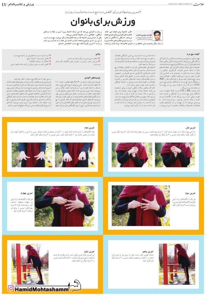 حمید محتشم - ورزش مچ دست برای خانم های خانه دار   هفته نامه سلامت، شماره 703، 4 اسفند 97